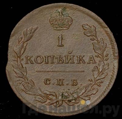 Реверс 1 копейка 1810 года СПБ МК