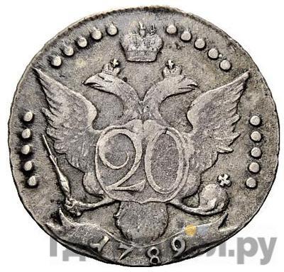 Реверс 20 копеек 1789 года СПБ