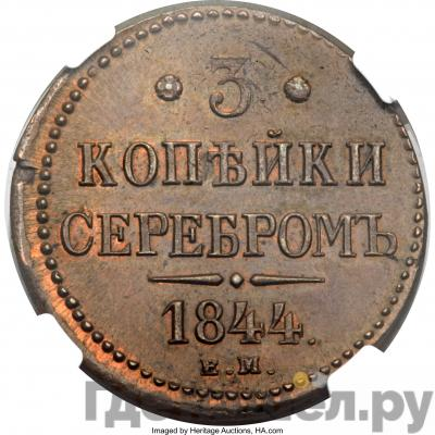 Аверс 3 копейки 1844 года ЕМ