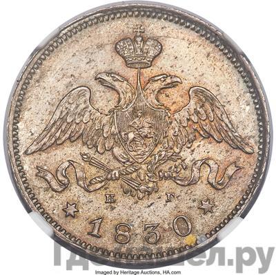 Реверс 25 копеек 1830 года СПБ НГ
