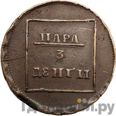 Аверс Пара - 3 денги 1772 года  Для Молдовы