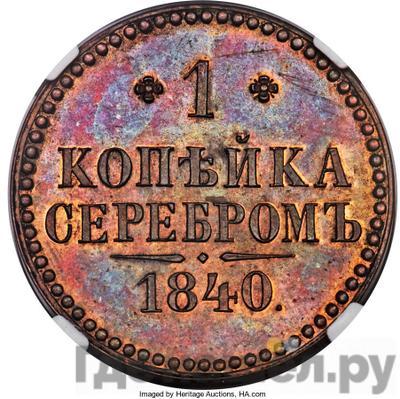 Аверс 1 копейка 1840 года  Пробная