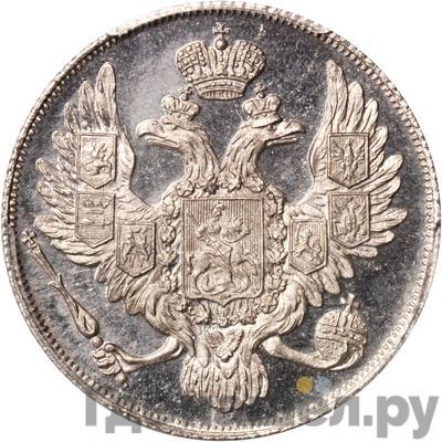 Реверс 3 рубля 1833 года СПБ