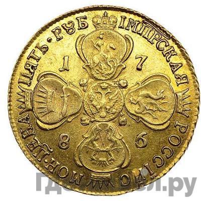 Реверс 5 рублей 1786 года СПБ