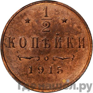 Аверс 1/2 копейки 1915 года