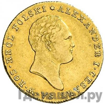 Аверс 25 злотых 1819 года IВ Для Польши