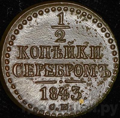 Аверс 1/2 копейки 1843 года СМ