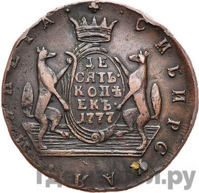 Реверс 10 копеек 1777 года КМ Сибирская монета