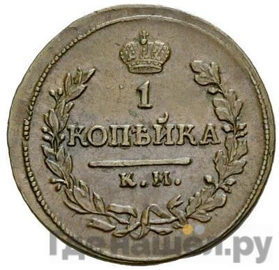 1 копейка 1818 года КМ ДБ