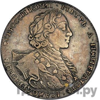 Аверс 1 рубль 1723 года OK Портрет в горностаевой мантии NМПЕРАТОРЬ