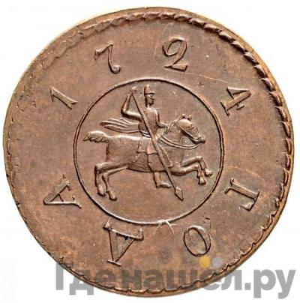 Реверс 1 копейка 1724 года  Пробная