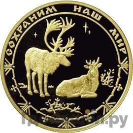 Аверс 200 рублей 2004 года ММД Сохраним наш мир северный олень