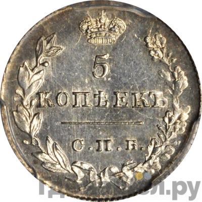 Аверс 5 копеек 1826 года СПБ НГ Крылья вниз
