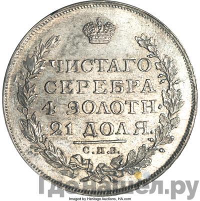 Реверс 1 рубль 1813 года СПБ ПС  Орел 1814, скипетр длиннее
