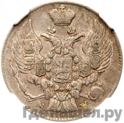 Реверс 20 копеек - 40 грошей 1843 года МW Русско-Польские