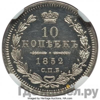 Аверс 10 копеек 1852 года СПБ ПА