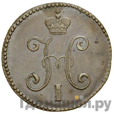 Реверс 3 копейки 1847 года СМ