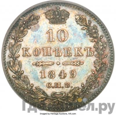 Аверс 10 копеек 1849 года СПБ ПА