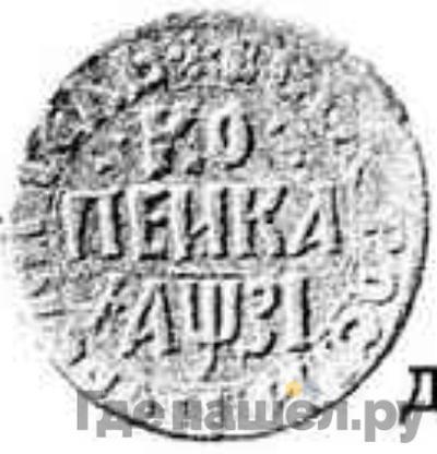 Аверс 1 копейка 1717 года НДЗ  Всадник старого рисунка