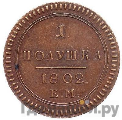 Реверс Полушка 1802 года ЕМ