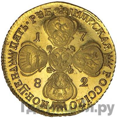 Реверс 5 рублей 1782 года СПБ