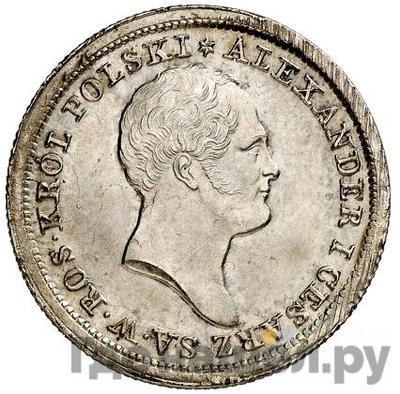 Аверс 2 злотых 1825 года IВ Для Польши