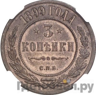 Аверс 3 копейки 1899 года СПБ