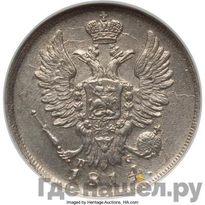Аверс 20 копеек 1814 года СПБ ПС