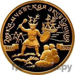 Аверс 100 рублей 2004 года СПМД 2-я Камчатская экспедиция