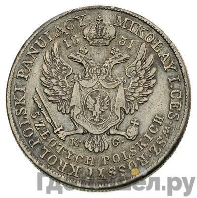 Реверс 5 злотых 1831 года KG Для Польши
