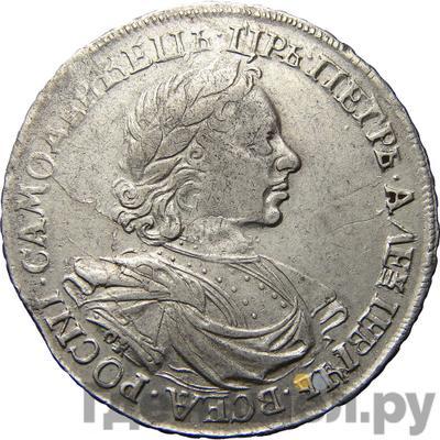 Аверс 1 рубль 1719 года OK L