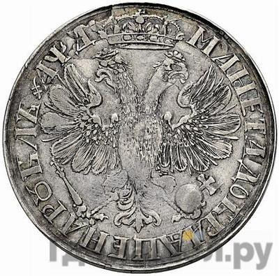 Реверс 1 рубль 1704 года    Чеканен в кольце, орел особого рисунка