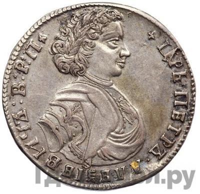 Аверс Полтина 1707 года    Дата славянская, орел больше