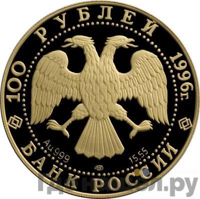 Реверс 100 рублей 1996 года ЛМД Сохраним наш мир амурский тигр золото