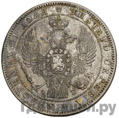 Реверс 1 рубль 1844 года СПБ КБ