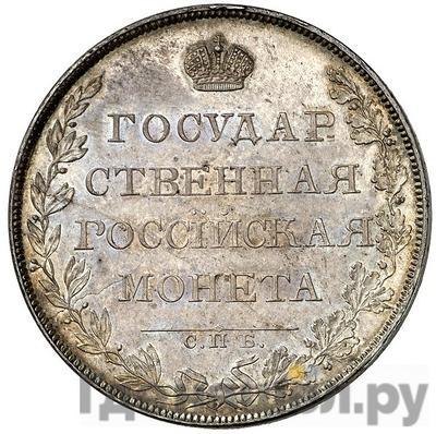 Реверс 1 рубль 1807 года СПБ ФГ