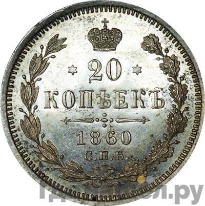 20 копеек 1860 года СПБ ФБ  Хвост орла уже, держава ближе к крылу Нижние ленты длиннее