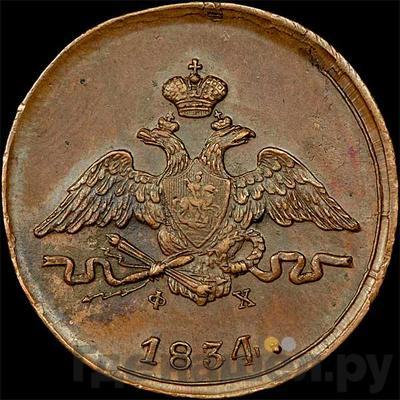 Реверс 1 копейка 1834 года ЕМ ФХ