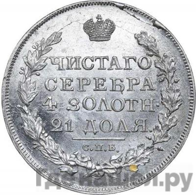 1 рубль 1817 года СПБ ПС  Орел 1819: центральная корона крупная, малые короны больше