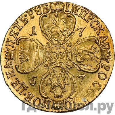 Реверс 5 рублей 1767 года СПБ