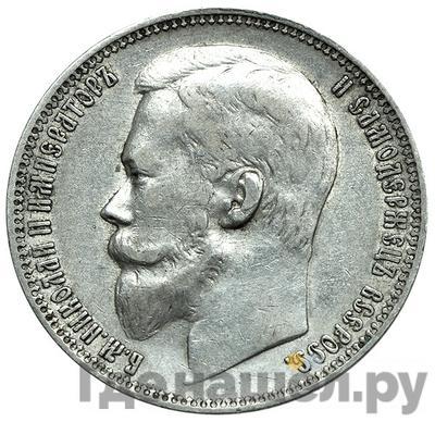 Аверс 1 рубль 1900 года