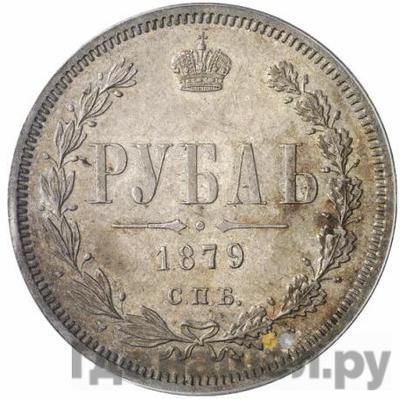 1 рубль 1879 года СПБ НФ