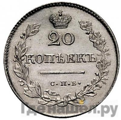 Аверс 20 копеек 1826 года СПБ НГ