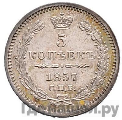 Аверс 5 копеек 1857 года СПБ ФБ
