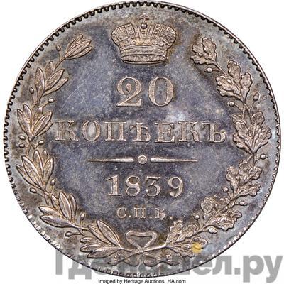 Аверс 20 копеек 1839 года СПБ НГ