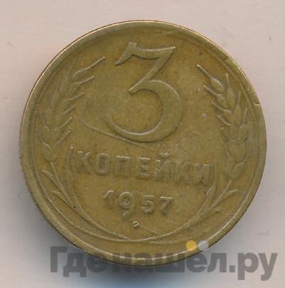 3 копейки 1957 года   Шт. 3 коп 1956: 16 витков ленты в гербе
