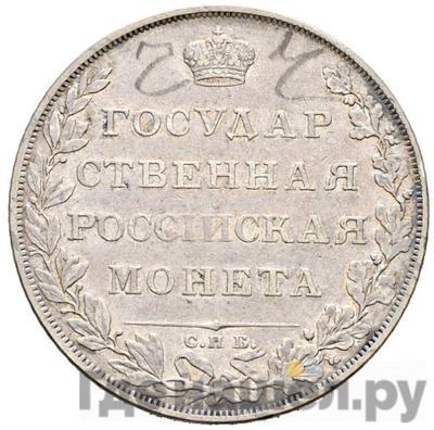 1 рубль 1807 года СПБ ФГ  Корона меньше, дата дальше от ободка Лента ближе к СПБ