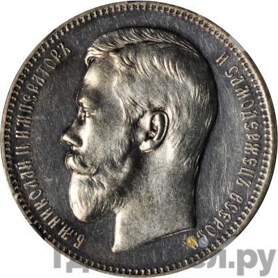 Аверс 1 рубль 1897 года АГ