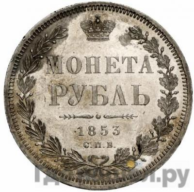 Аверс 1 рубль 1853 года СПБ НI