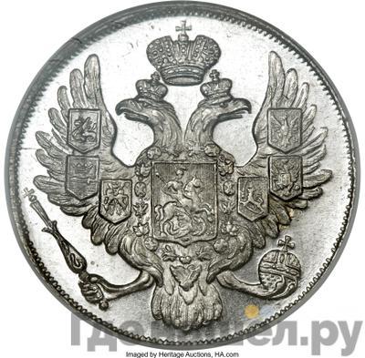 Реверс 3 рубля 1842 года СПБ